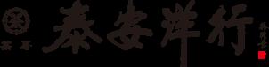 中国茶カフェ・茶葉販売の茶房泰安洋行 – 長崎新地中華街